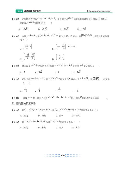 备课导航 高中 数学 人教版 教案 必修二-圆的方程(预习)-人教版,沪教